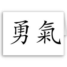 Chinese Symbol for Courage